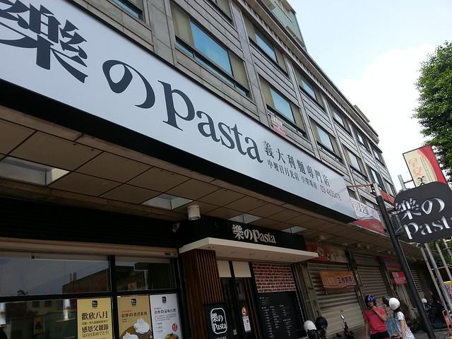 內壢-樂のPasta-平價義大利麵