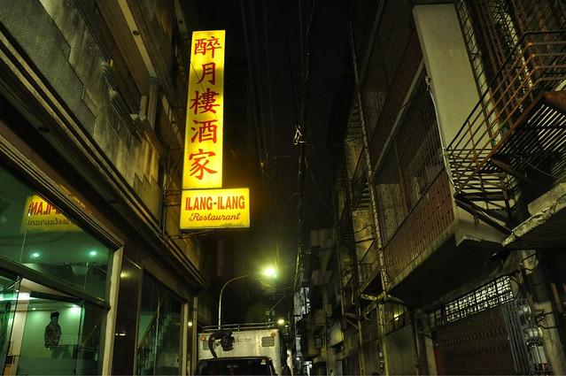 Ilang-Ilang Restaurant