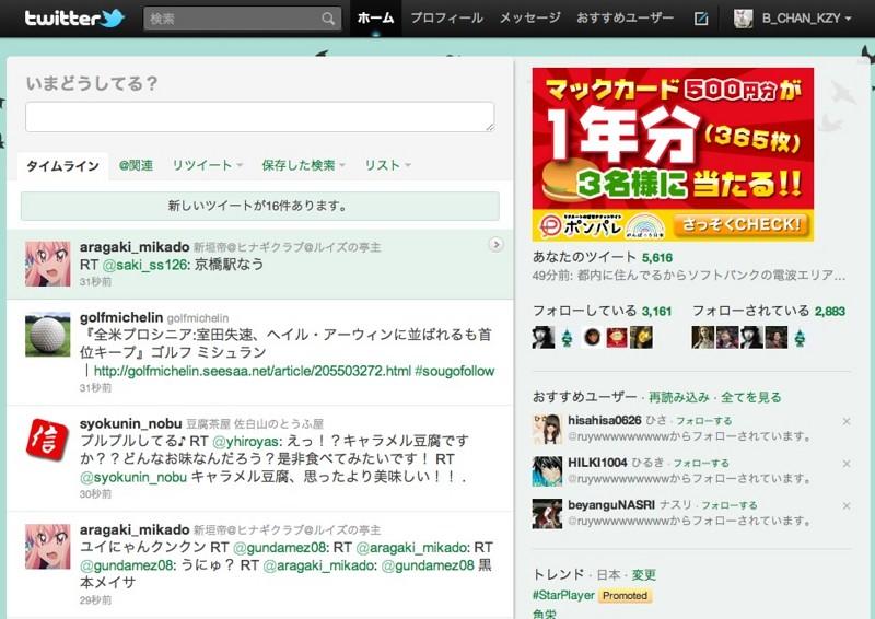 Twitterのホームページ