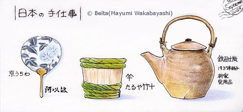 2014_09_16_teshigoto_01_s