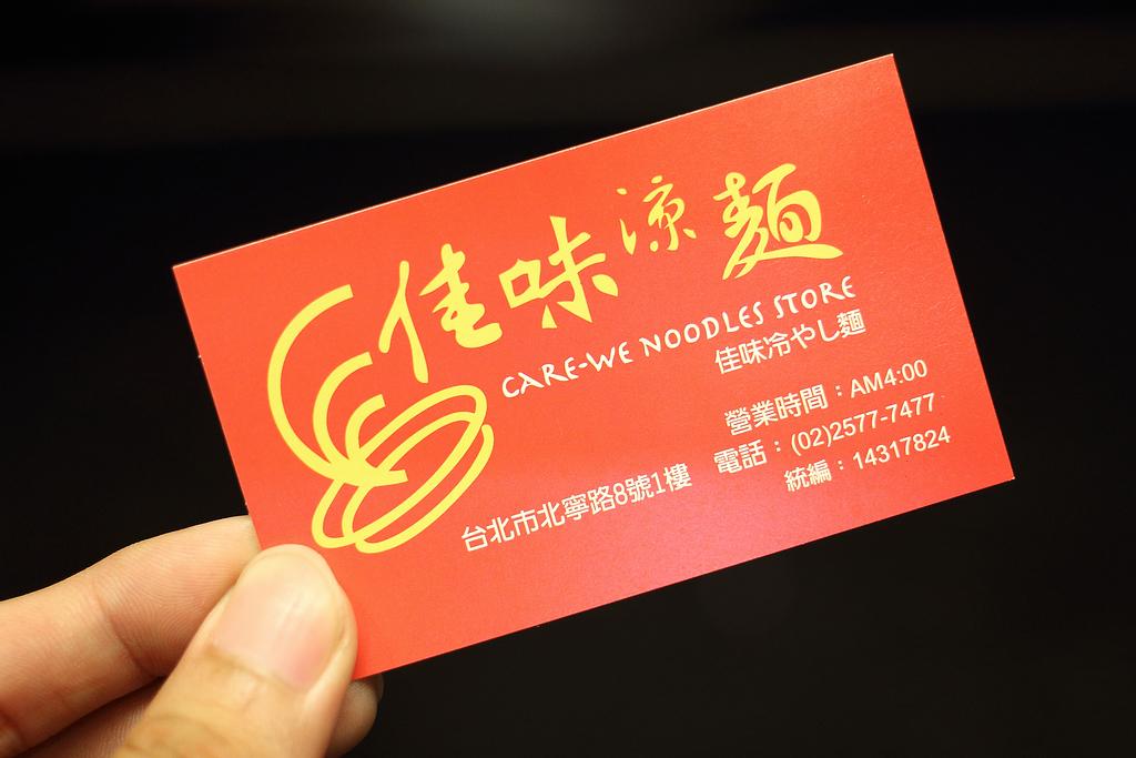 20140919松山-佳味涼麵 (15)