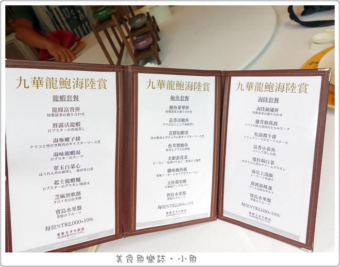 【台北中山】華泰王子大飯店/九華樓全鴨宴/蓋杯茶 @魚樂分享誌
