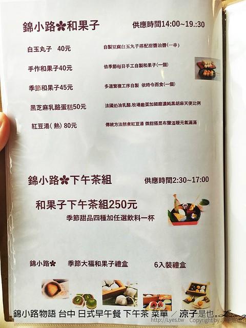 錦小路物語 台中 日式早午餐 下午茶 菜單 55