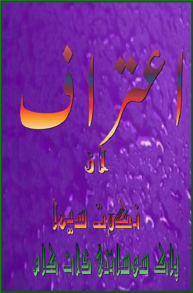 Aitraaf is a very well written complex script novel which depicts normal emotions and behaviour of human like love hate greed power and fear, writen by Nighat Seema , Nighat Seema is a very famous and popular specialy among female readers