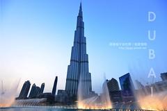 Dubai 哈里發塔 Burj Khalifa