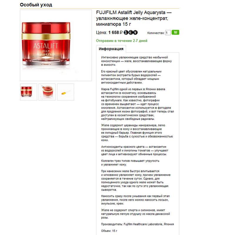 FUJIFILM Astalift Jelly Aquarysta — увлажняющее желе-концентрат, миниатюра 15 г • Особый уход • MelonPanda