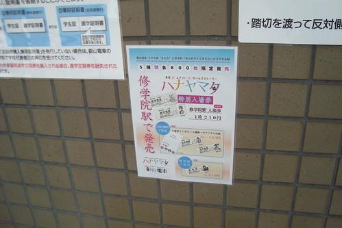2014/07 叡山電車×ハナヤマタ入場券 案内ポスター #03
