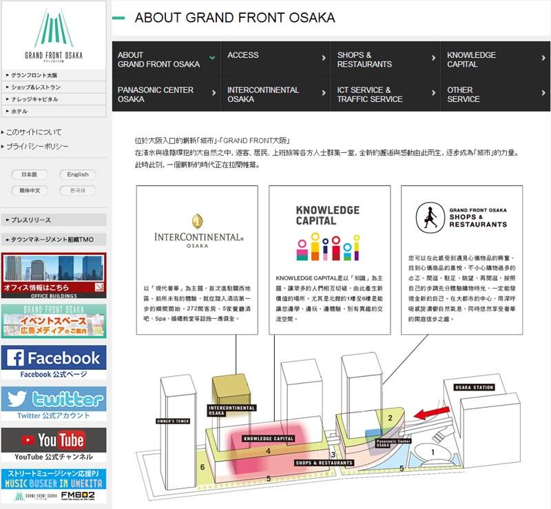 HANTAI|GRAND FRONT OSAKA (1)
