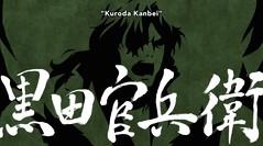 Sengoku Basara: Judge End 05 - 29