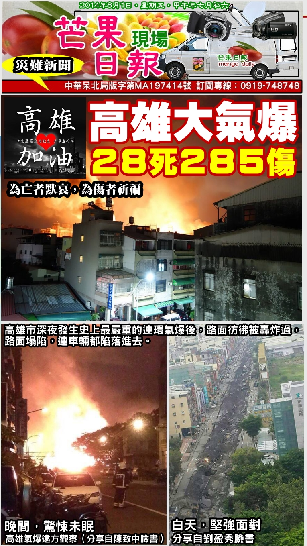 140801芒果日報--即時新聞--高雄深夜大氣爆,廿八死二八五傷