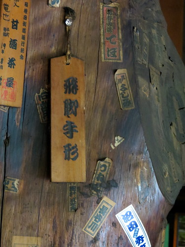 Amazake-chaya, Hakone