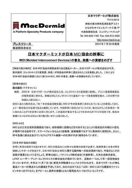 Photo:プレスリリース:日本マクダーミッドが日本MID協会の幹事に(2014年7月29日) By マクダーミッド