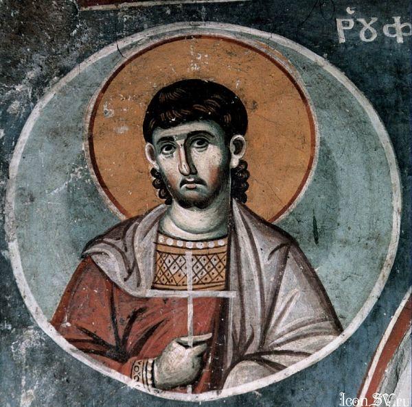 Sfantul Apostol Rufus