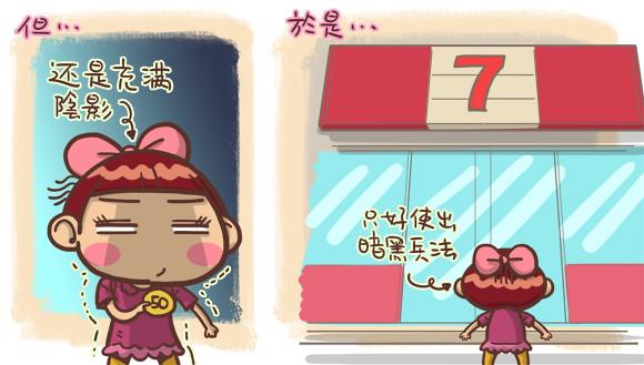 kuso圖文水瓶女王4