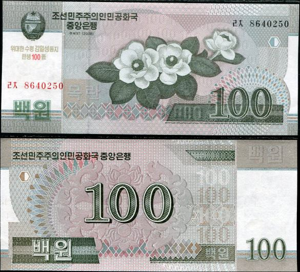 100 Wonov Severná Kórea 2014, pamätné vydanie