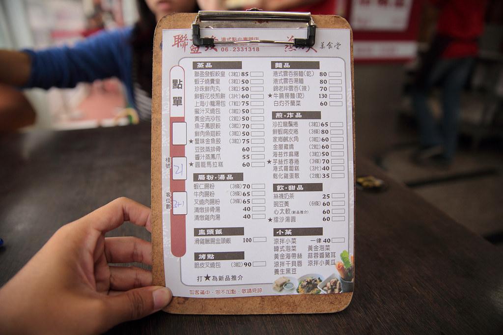 20140810永康-聯盈發點心專門店 (7)