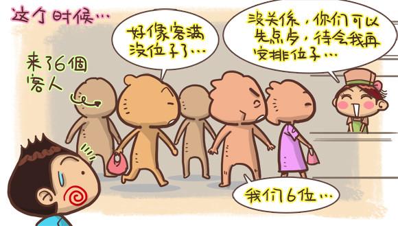生活漫畫02