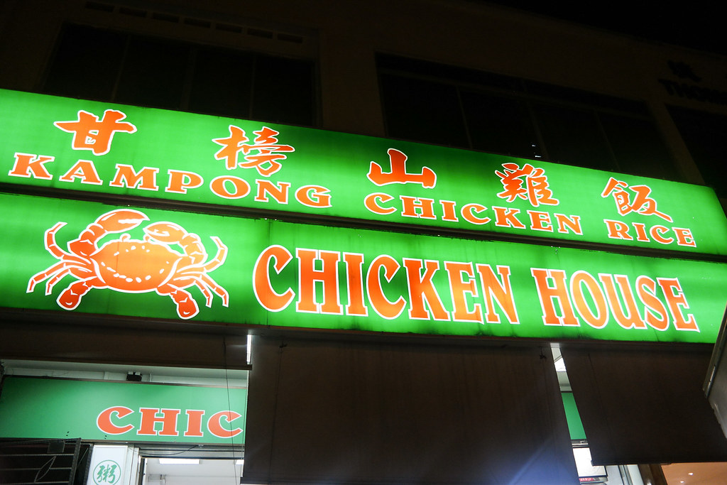 Kampong Chicken Rice: Signboard