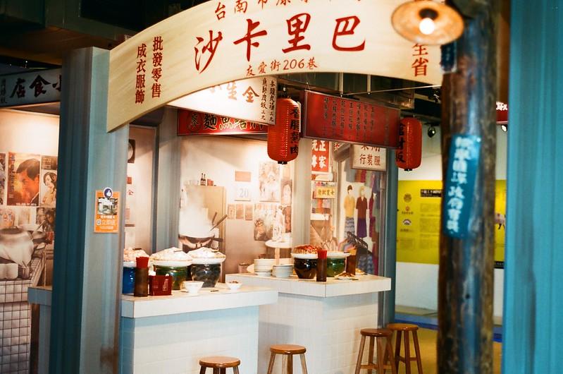 香腸博物館