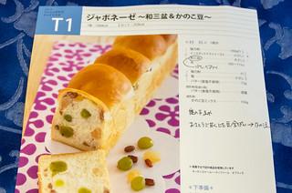 今日のパン No.15 – ジャポネーゼ 〜和三盆&かのこ豆〜