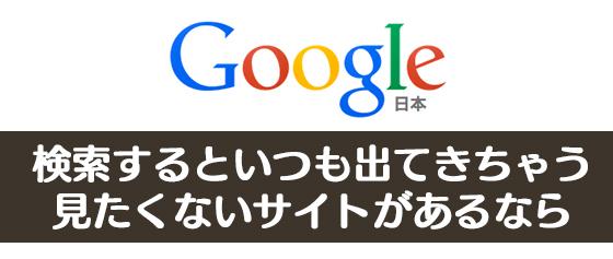 google_personal_blocklist