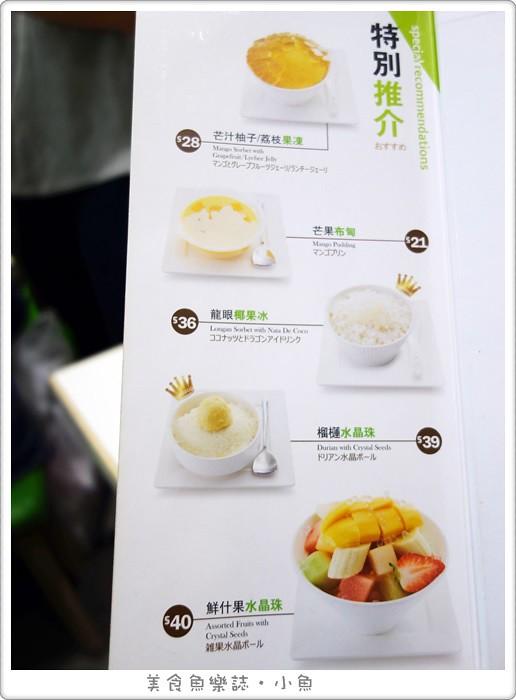 【香港美食】聰嫂星級甜品/銅鑼灣
