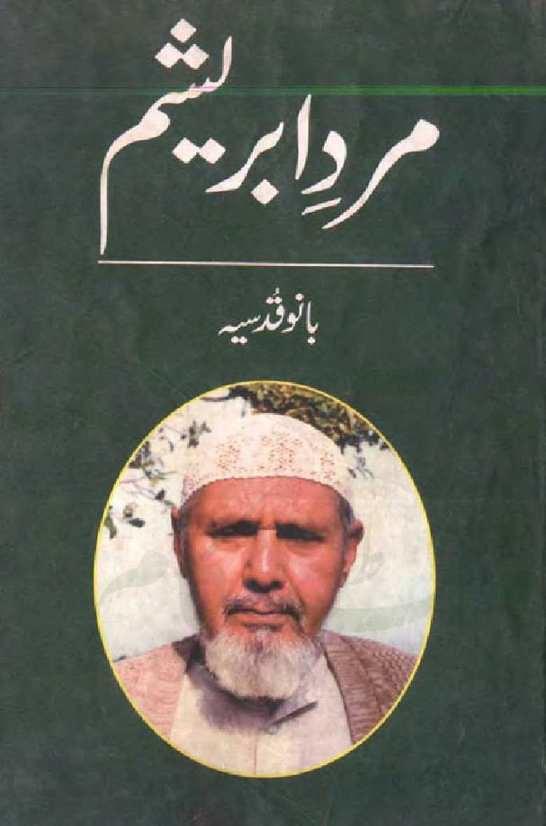Mard-e-Abresham Complete Novel By Bano Kudsia