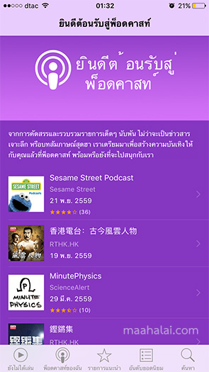 podcast iPhone