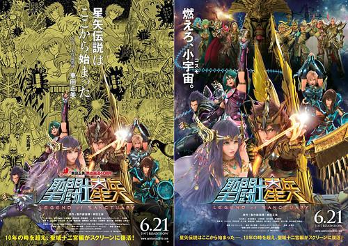 140425(3) - 第3張「黃金版」海報&新預告出爐、劇場版《聖鬥士星矢 LEGEND of SANCTUARY》6/21上映!