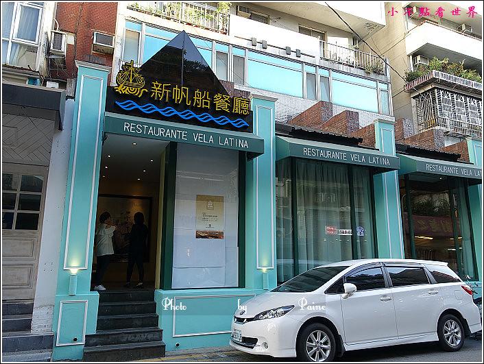 台北澳門新帆船餐廳