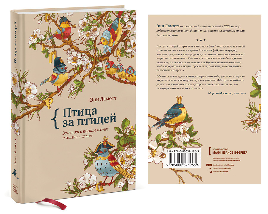 "My cover illustration for Anne Lamots ""Bird by bird"" in Russian"