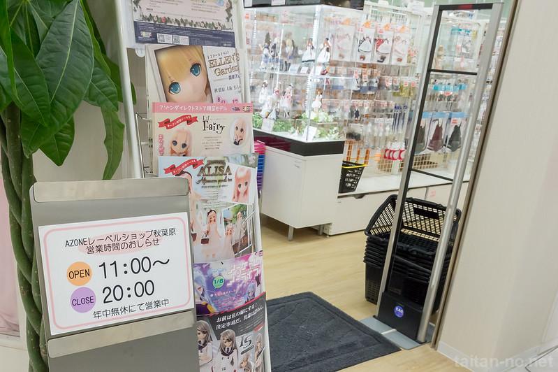 AZONE LS Akihabara_20140810-DSC_9967