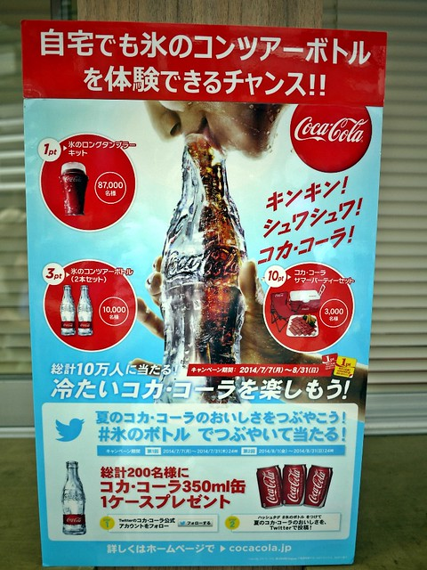 Ice Bottle Cola Japan Summer 2014