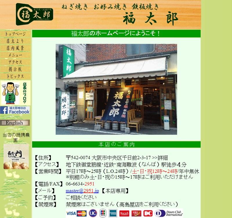 大阪ミナミのねぎ焼きお好み焼き店 -- 福太郎 (1)