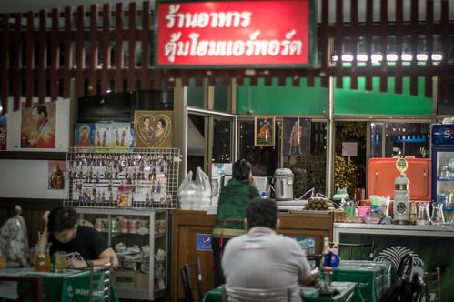 Ubon Ratchatani Airport 1