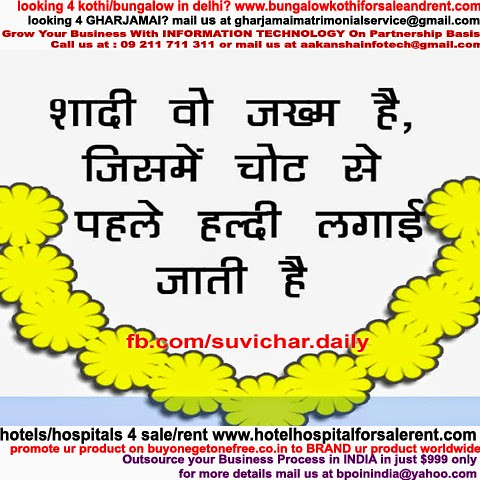 Marriage Quotes In Hindi A Photo On Flickriver