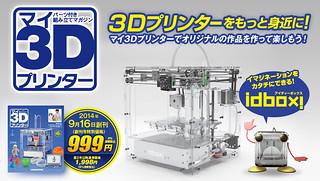 玩具人必備!《週刊 我的3D印表機》雜誌,買完全套就擁有一台!!!