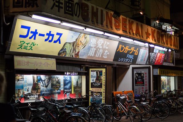 Shinsekai Kokusai : ciné action et adulte