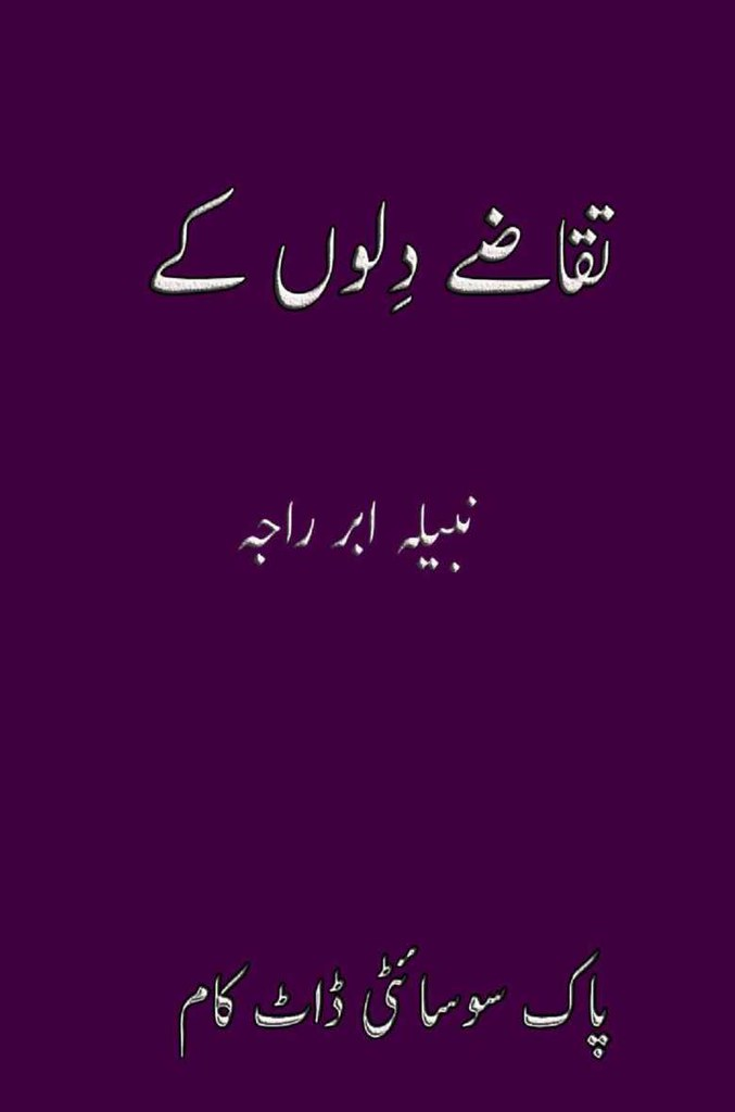 Taqaze Dilo kay is a very well written complex script novel which depicts normal emotions and behaviour of human like love hate greed power and fear, writen by Nabeela Abr Raja , Nabeela Abr Raja is a very famous and popular specialy among female readers