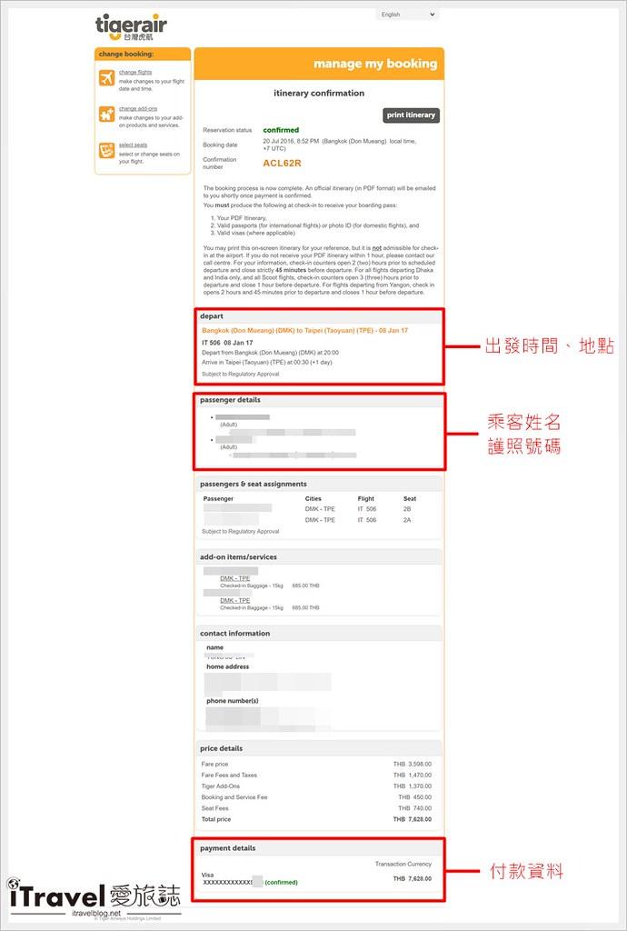台湾虎航订位资料英文版 05