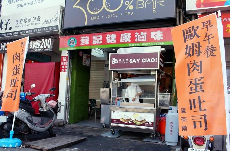 31355010072 97026f28d5 b - 熱血採訪 | 台中北區【夏茶爾活力餐飲】興大有名的肉蛋吐司,一中街也吃得到!