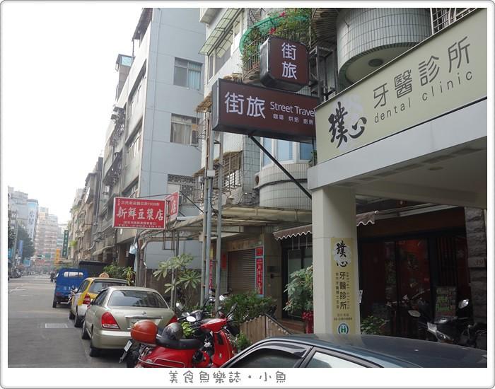 【台北大安】街旅Street Travel/古巴三明治/illy咖啡/古亭站