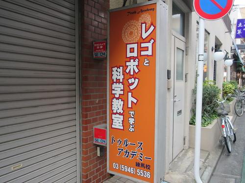 トゥルースアカデミー(練馬)