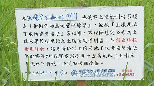 農地遭汙染,食安大受威脅。