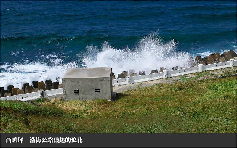 西嶼坪沿海公路濺起的浪花