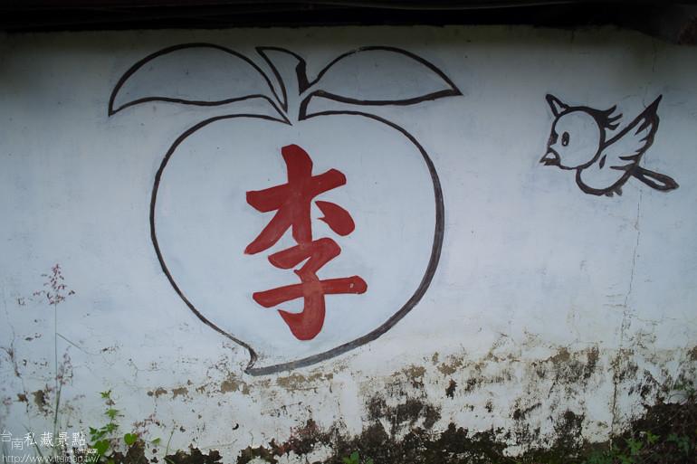台南私藏景點-大內馬斗欄 (10)