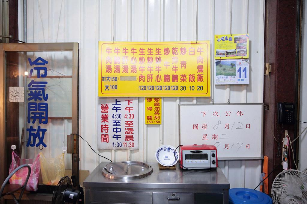 20140811-2台南-康樂街牛肉湯 (3)
