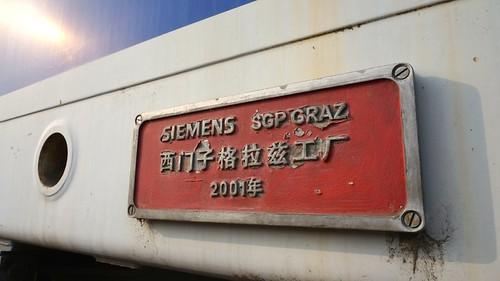 西门子格拉兹工厂铭牌。