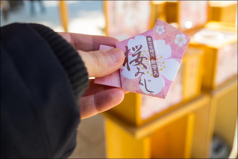 Omikuji del santuario Yasukuni