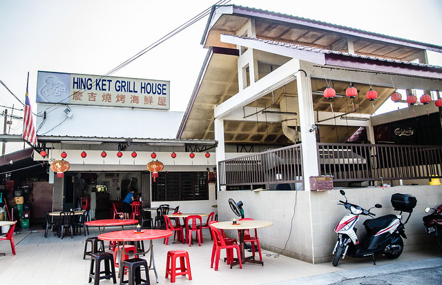 Hing Ket Grill House at Kampung Jawa, Klang is converted from a residential house